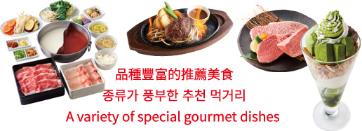 A variety of special gourmet dishes