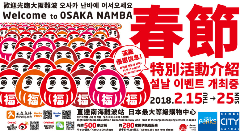 Chinese New Year Spring Festival 2018 直達南海難波站 日本最大等級購物中心。난카이전철 난바 역 직결.일본 최대 규모의 쇼핑센터. Right next to Namba Station on Nankai Railway Line.One of the largest shopping centers in Japan