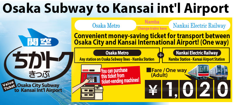 Osaka City Subway to Kansai int'l Airport
