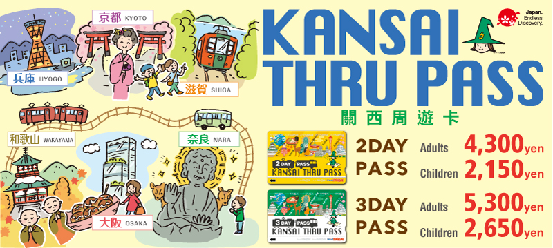 KANSAI THRU PASS关西通票 (2日票或3日票)