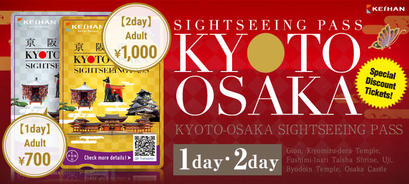 KYOTO-OSAKA SIGHTSEEING PASS [1day/2day]