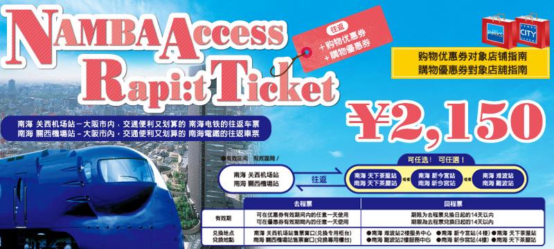 Namba Access Rapi:t Ticket (Round Trip+Shopping Coupon)