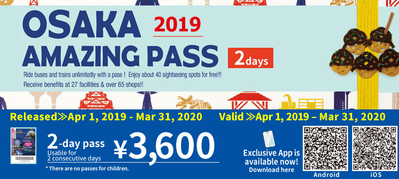OSAKA AMAZING PASS (2days)