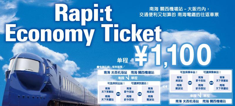 Rapi:t Economy Ticket