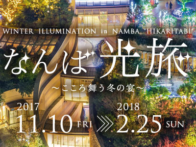 how to get from kansai airport to namba