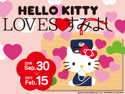 HELLO KITTY Loves Sumiyoshi